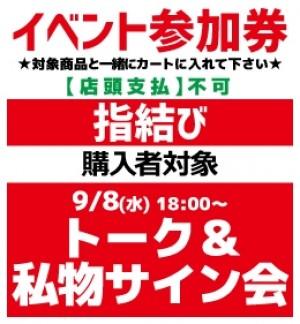 【イベント参加券】指結び