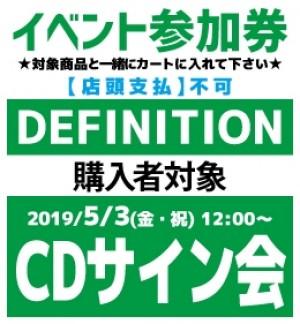 【イベント参加券(サイン会)】DEFINITION