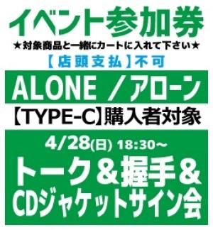 【イベント参加券(トーク&握手&CDジャケットサイン会)】ALONE/アローン【TYPE-C】