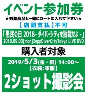 【イベント参加券(撮影券)】「愚民の日2018-ダイバーシティを独裁せよ-」2018.09.03[mon]ZeppDiverCityTokyo LIVE DVD
