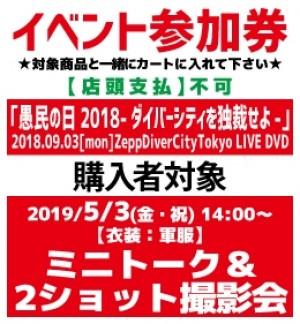 【イベント参加券(トーク付)】「愚民の日2018-ダイバーシティを独裁せよ-」2018.09.03[mon]ZeppDiverCityTokyo LIVE DVD