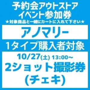 【予約会アウトストアイベント参加券(1タイプ)】アノマリー