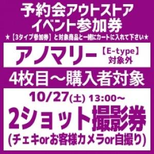 【予約会アウトストアイベント参加券(4枚目~)】アノマリー