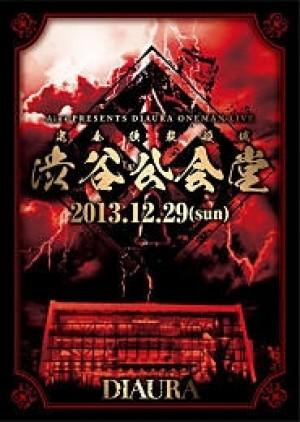 2013.12.29 「完全独裁領域渋谷公会堂」