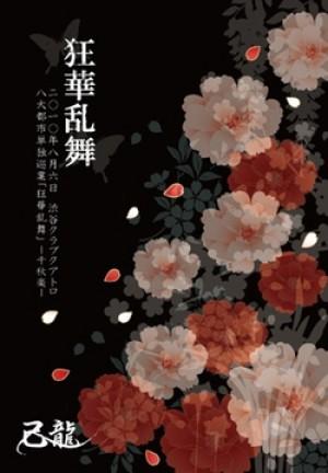 狂華乱舞〜二〇一〇年八月六日渋谷クラブクアトロ〜 ※お取り寄せ商品