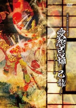 47都道府県単独巡業「愛怨忌焔」ドキュメント盤 ※お取り寄せ商品