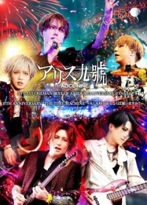 """A9 LAST ONEMAN BEST OF A9 TOUR『ALIVERSARY』FINAL & 15TH ANNIVERSARY""""THE TIME MACHINE""""〜もしも時が戻るならば 願いますか?~【Blu-ray】"""