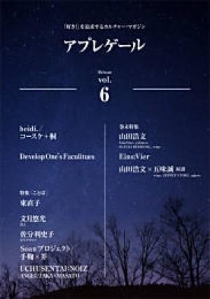 アプレゲール復刊06