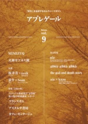 アプレゲール復刊09