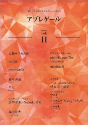 アプレゲール復刊11