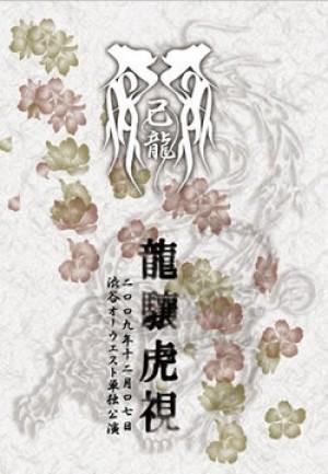 龍驤虎視〜二〇〇九年十二月七日渋谷オーウエスト単独公演〜 ※お取り寄せ商品