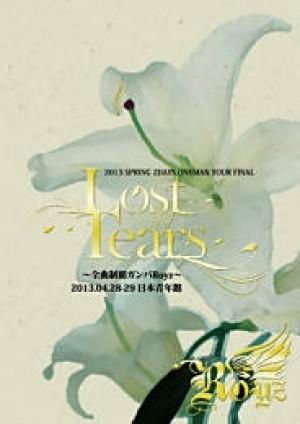 「Lost Tears〜全曲制覇ガンバRoyz〜」〜2013.04.28-29 日本青年館〜