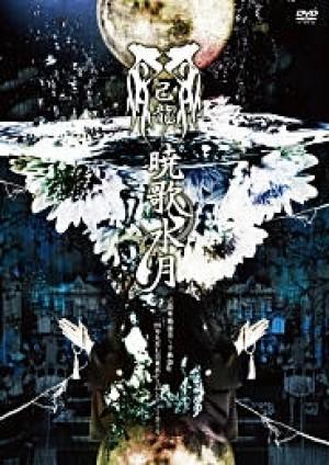 己龍単独巡業~千秋楽~ 『「暁歌水月」二〇一四年九月七日 TOKYO DOME CITY HALL』