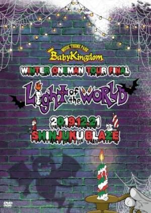 BabyKingdom WINTER ONEMAN TOUR Final「Light of the WORLD」~2019.12.21 新宿BLAZE~
