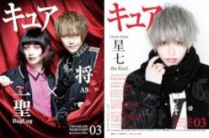Cure Vol.186【一聖(BugLug)×将(A9)/星七(the Raid.)】