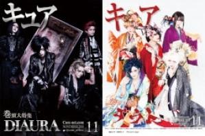 Cure Vol.182【DIAURA/ダウト】