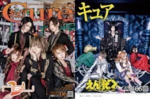 Cure Vol.201【ν[NEU] / えんそく】
