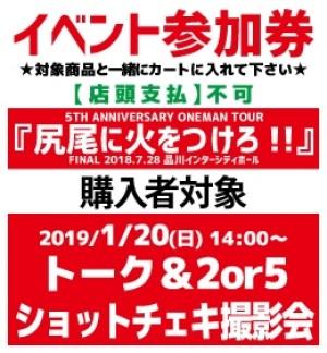 【イベント参加券】5TH ANNIVERSARY ONEMAN TOUR『尻尾に火をつけろ!!』 FINAL 2018.7.28 品川インターシティホール
