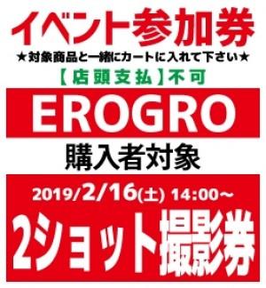 【イベント参加券(撮影券)】EROGRO