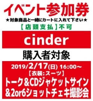 【イベント参加券】cinder