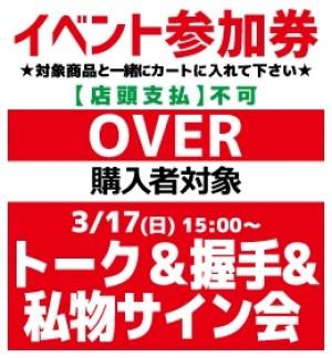 【イベント参加券】OVER