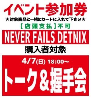 【イベント参加券】NEVER FAILS DETNIX