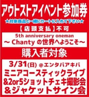 【アウトストアイベント参加券】5th anniversary oneman ~Chantyの世界へようこそ~