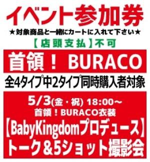 【イベント参加券】首領!BURACO