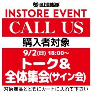 【イベント参加券】CALL US
