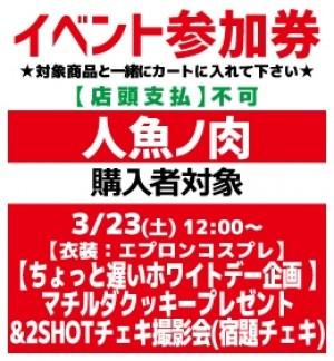 【イベント参加券】人魚ノ肉