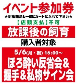 【イベント参加券】放課後の飼育