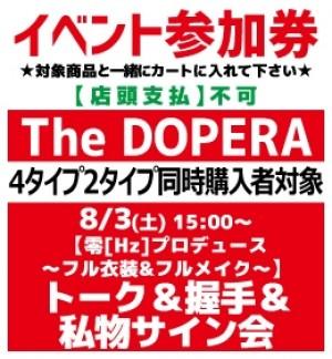 【イベント参加券】The DOPERA