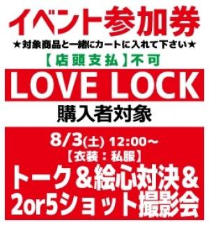 【イベント参加券】LOVE LOCK