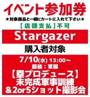 【イベント参加券】Stargazer