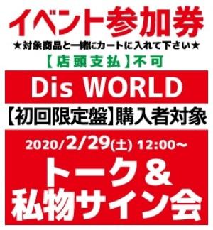 【イベント参加券】Dis WORLD【初回限定盤】