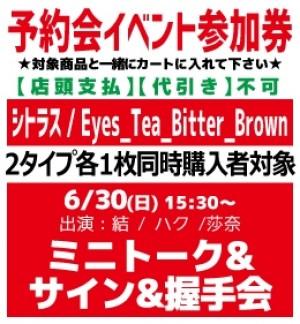 【予約会イベント参加券】シトラス / Eyes_Tea_Bitter_Brown