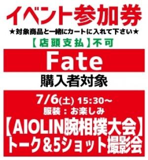 【イベント参加券】Fate