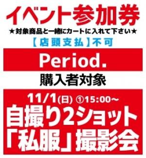 【イベント参加券①】Period.