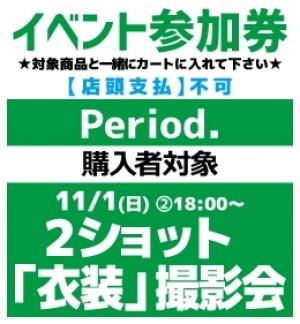 【イベント参加券②】Period.