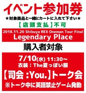 【イベント参加券】2018.11.26 Shibuya REX Oneman Tour Final Legendary Place