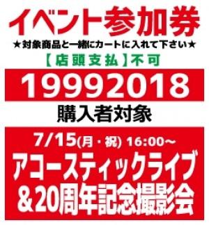 【イベント参加券】19992018