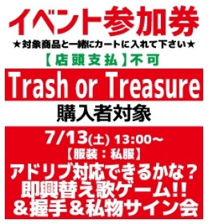 【イベント参加券】Trash or Treasure