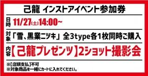 【撮影券】雪、黒業ニツキ