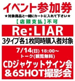 【イベント参加券】Re:LIAR