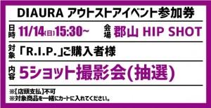 【アウトストアイベント参加券】R.I.P.