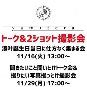 【告知】ヤミテラ「湊叶誕生日当日に仕方なく集まる会」「聞きたいこと聞いとけトーク会&撮りたい写真撮っとけ撮影会」