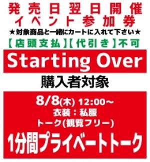 【発売日翌日イベント参加券】Starting Over