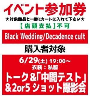 【イベント参加券】Black Wedding/Decadence cult