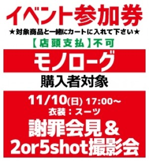 【イベント参加券】モノローグ