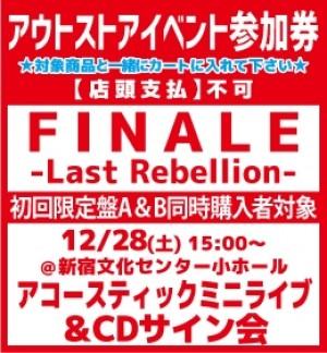 【アウトストアイベント参加券】FINALE-Last Rebellion-